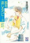 風を道しるべに…(9) MAO 18歳・夏-電子書籍