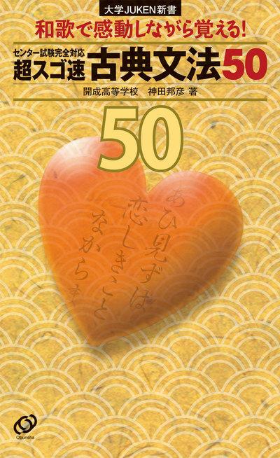 超スゴ速 古典文法50-電子書籍