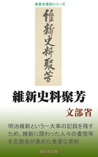 維新史料聚芳-電子書籍