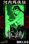 河内残侠伝 軍鶏 (12)-電子書籍