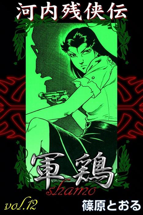 河内残侠伝 軍鶏 (12)-電子書籍-拡大画像