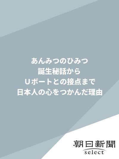 あんみつのひみつ 誕生秘話からUボートとの接点まで 日本人の心をつかんだ理由-電子書籍