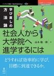 学び直しの方法論 社会人から大学院へ進学するには-電子書籍