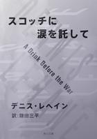探偵パトリック&アンジー(角川文庫)