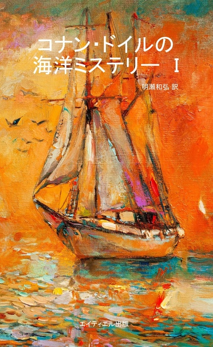 コナン・ドイルの海洋ミステリーI-電子書籍-拡大画像