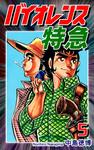 バイオレンス特急(5)-電子書籍