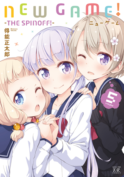 NEW GAME! 5巻-電子書籍