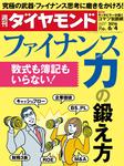 週刊ダイヤモンド 16年6月4日号-電子書籍