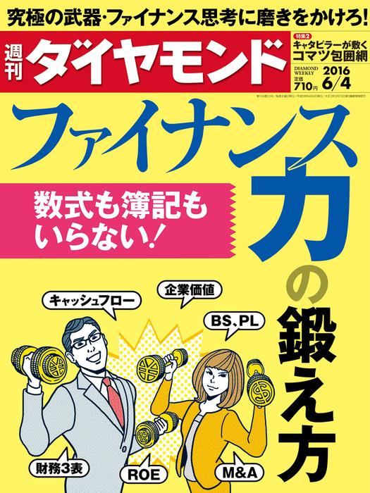 週刊ダイヤモンド 16年6月4日号拡大写真