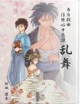 舞台戯曲 浮世心中恋譚 乱舞-電子書籍