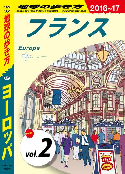 地球の歩き方 A01 ヨーロッパ 2016-2017 【分冊】 2 フランス-電子書籍