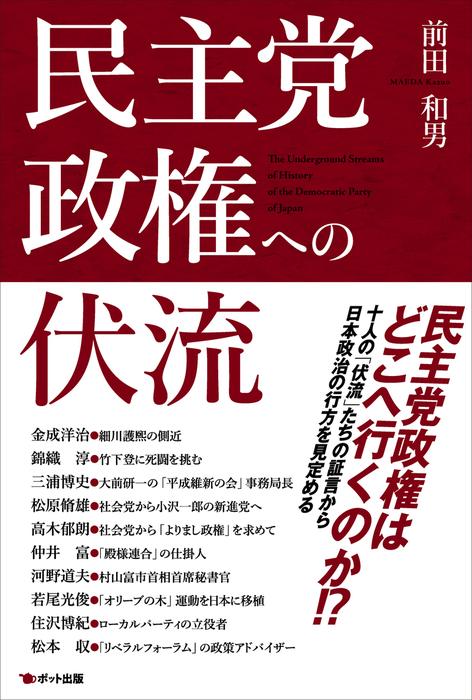 民主党政権への伏流-電子書籍-拡大画像