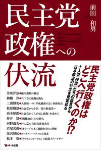 民主党政権への伏流-電子書籍