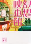 幻想映画館-電子書籍