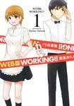 WEB版 WORKING!! 1巻-電子書籍