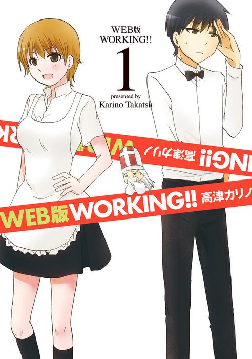 WEB版 WORKING!! 1巻拡大写真