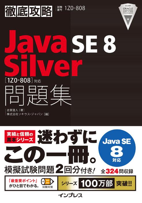 徹底攻略Java SE 8 Silver問題集[1Z0-808]対応-電子書籍-拡大画像