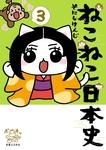 ねこねこ日本史(3)-電子書籍