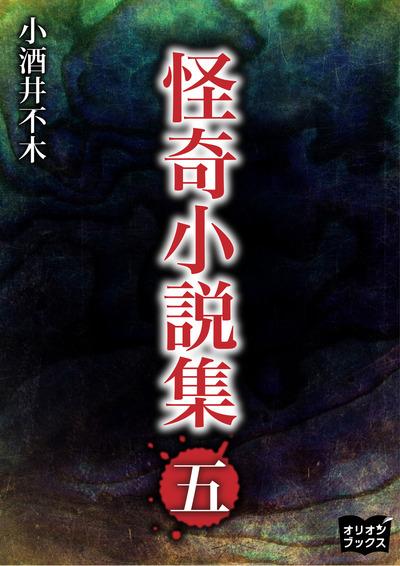 怪奇小説集 五-電子書籍