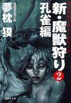 新・魔獣狩り2 孔雀編-電子書籍