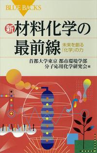 新 材料化学の最前線 未来を創る「化学」の力-電子書籍