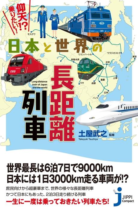 日本と世界の長距離列車拡大写真