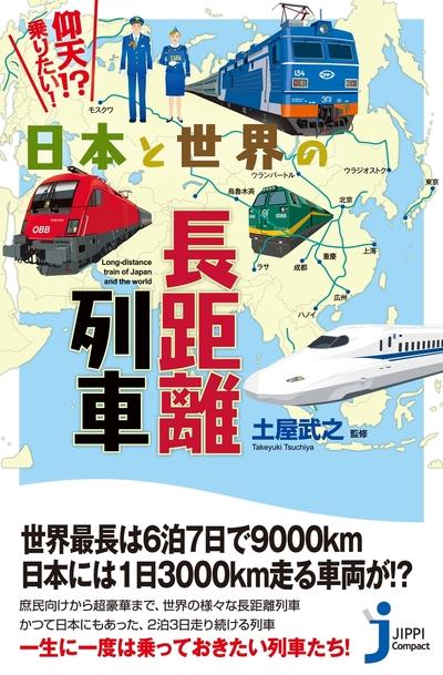 日本と世界の長距離列車-電子書籍