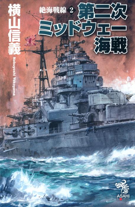 絶海戦線2 第二次ミッドウェー海戦拡大写真