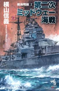 絶海戦線2 第二次ミッドウェー海戦-電子書籍
