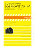 はじめてのキヤノンEOS MOVIE テクニック-電子書籍