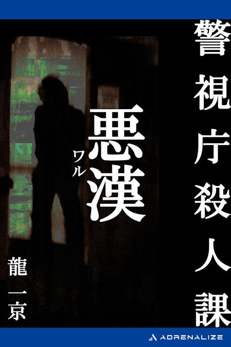 警視庁殺人課 悪漢(ワル)拡大写真