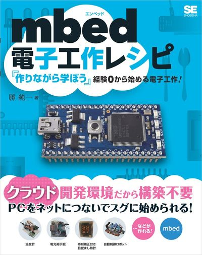 mbed電子工作レシピ-電子書籍
