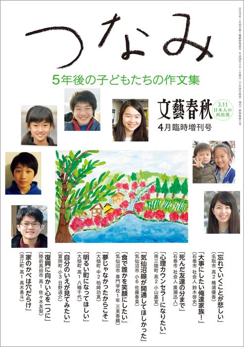 文藝春秋4月臨時増刊号 つなみ 5年後の子どもたちの作文集拡大写真