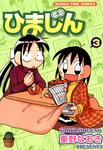 ひまじん 3巻-電子書籍