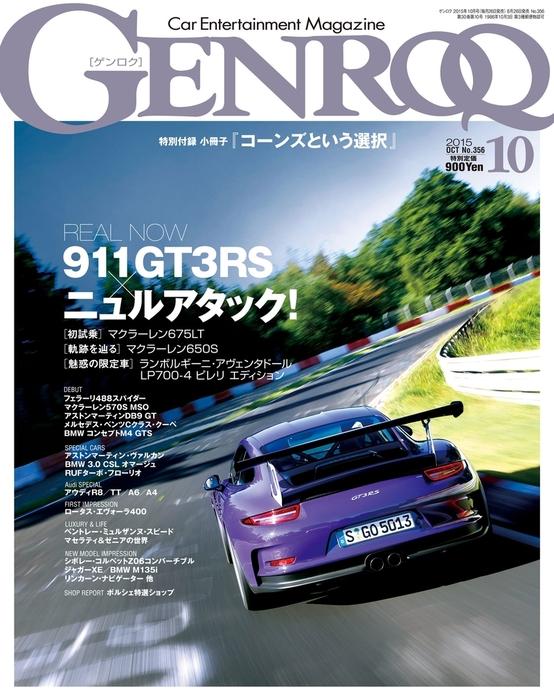 GENROQ 2015年10月号拡大写真