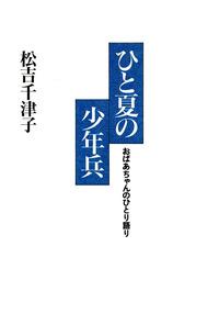 ひと夏の少年兵-電子書籍