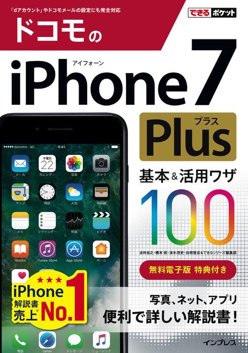 できるポケット ドコモのiPhone 7 Plus 基本&活用ワザ 100-電子書籍-拡大画像