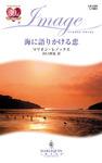 海に語りかける恋-電子書籍