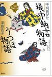 堤中納言物語・うつほ物語-電子書籍