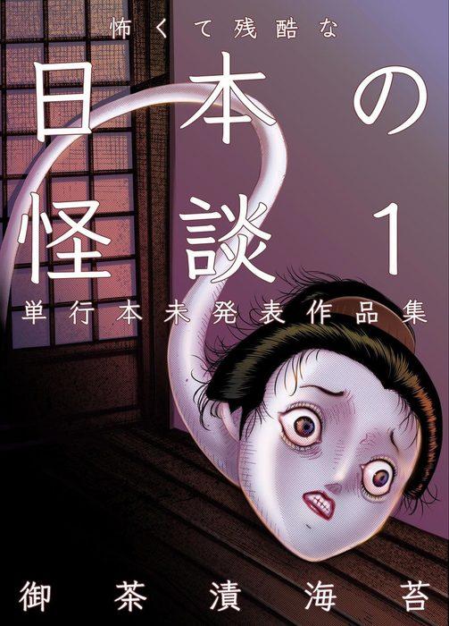 怖くて残酷な日本の怪談 第1巻-電子書籍-拡大画像