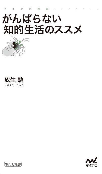 がんばらない知的生活のススメ-電子書籍-拡大画像