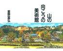 山の向こうの美術館-電子書籍