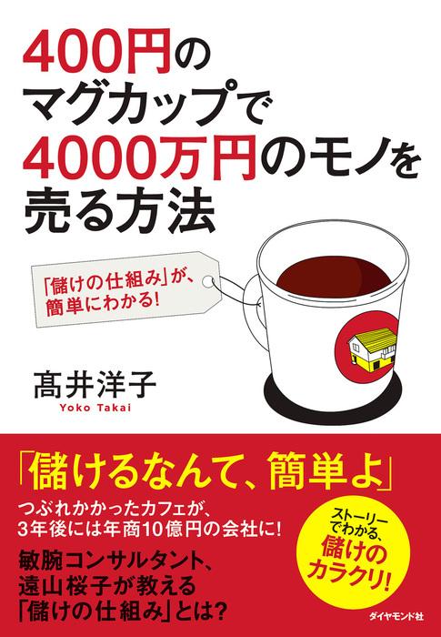 400円のマグカップで4000万円のモノを売る方法拡大写真