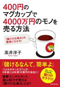 400円のマグカップで4000万円のモノを売る方法-電子書籍