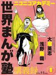 ニコニコアカデミー 世界まんが塾講義録 第8回-電子書籍