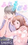 Love Jossie ふれるかおる story05-電子書籍