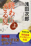 【合本版】終わらざる夏 全3巻-電子書籍