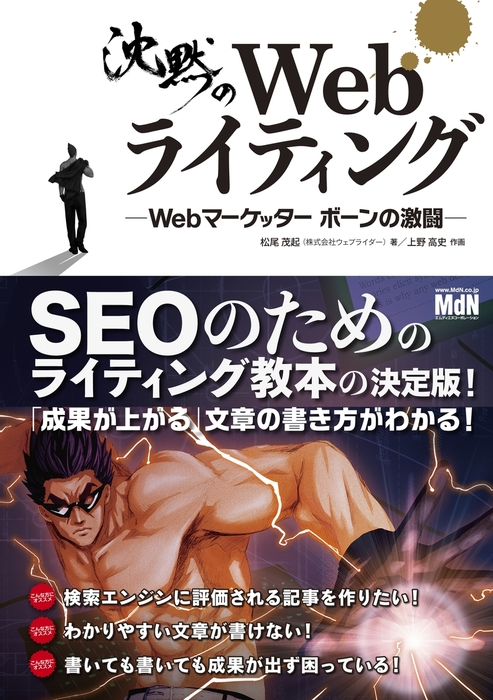 沈黙のWebライティング ―Webマーケッター ボーンの激闘―-電子書籍-拡大画像