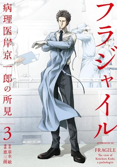 フラジャイル 病理医岸京一郎の所見(3)-電子書籍