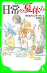 日常の夏休み-電子書籍